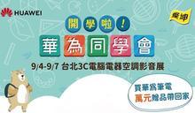 華為 X 燦坤 強強聯手 「開學啦!華為同學會」活動優惠再延長