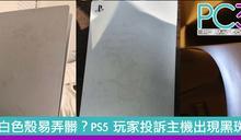 白色殼易弄髒?玩家投訴 PS5 主機出現黑斑