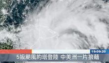 颶風接連報到 約塔今年最強
