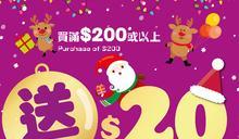 【JHC日本城】買滿$200送$20現金券(即日起至17/12)