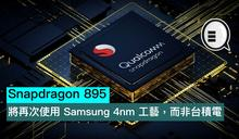 Snapdragon 895 將再次使用 Samsung 4nm 工藝,而非台積電