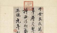 故宮南院展明唐寅書法書七言律詩 (圖)