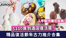 精品復活節朱古力推介合集:$110買到酒店復活蛋!最愛復活兔定小雞?