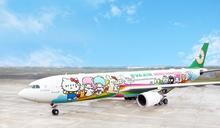長榮航空「類出國」新體驗專案航班 開賣
