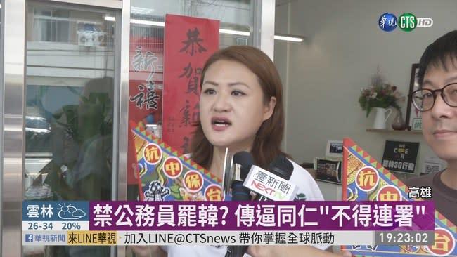 禁公務員連署罷免 韓國瑜:行政中立