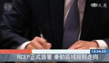 RCEP時代來臨 台灣準備好了嗎?