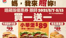 【隱藏優惠】漢堡王母親節 5/7~5/13 奉上小華堡、花生脆雞堡、薯條等 7 項「買一送一券」