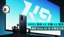 OPPO 發佈 K9 手機 K9 電視,還有 Enco Air 及 手環活力版