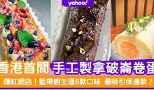 拿破崙卷蛋|香港首間手工製拿破崙卷蛋爆紅網店!藍帶廚主理6款口味 最吸引係邊款?