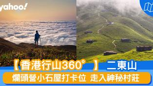 【行山路線】360度睇二東山:爛頭營小石屋打卡位 走入神秘村莊