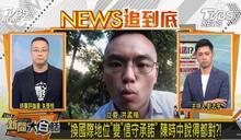18日開議聚焦美豬 洪孟楷:蔡總統應赴立院向國人報告
