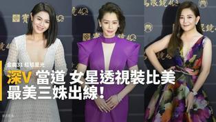 金曲/深V當道!女星透視裝比美 梁靜茹、朱海君、徐若瑄最美三姝