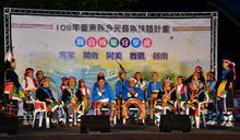 臺東生美館多元音樂扶植計畫 5族群展現歌謠之美