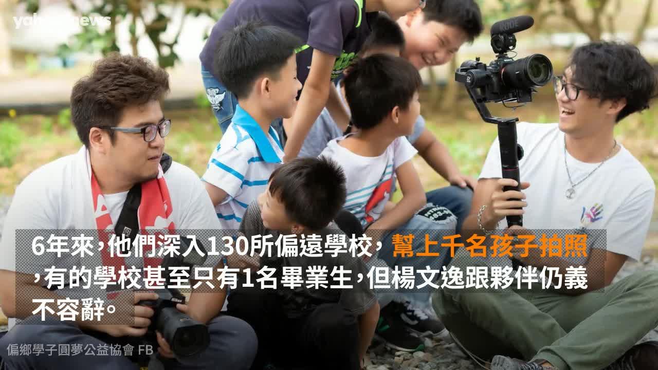 Yahoo精選暖新聞(5/11-17):暖心攝影師走進偏鄉,免費為學童拍畢業照