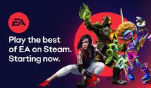 EA Play 將於 8 月 31 日登陸 Steam