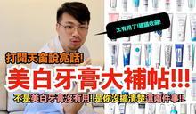 影/牙醫師公開美白牙膏效用 竟以「買房」比喻