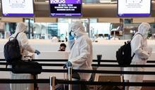 新加坡9月放寬文萊及新西蘭旅客限制 入境後不須隔離