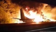 烏克蘭一架軍機墜毀 機上滿載空軍學員