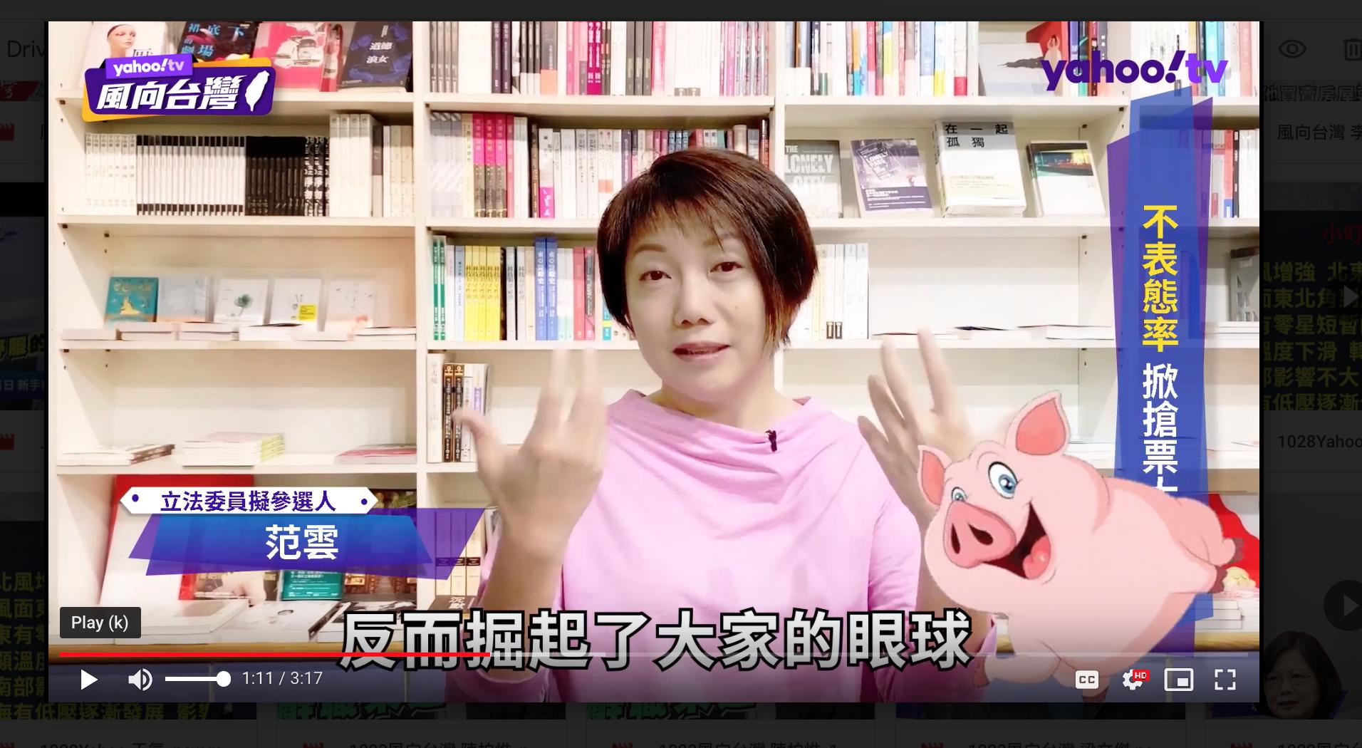 范雲:韓國瑜用豬打滾戰術吸眼球