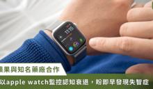 Apple Watch又有醫療新進展!結合藥廠進行認知退化研究