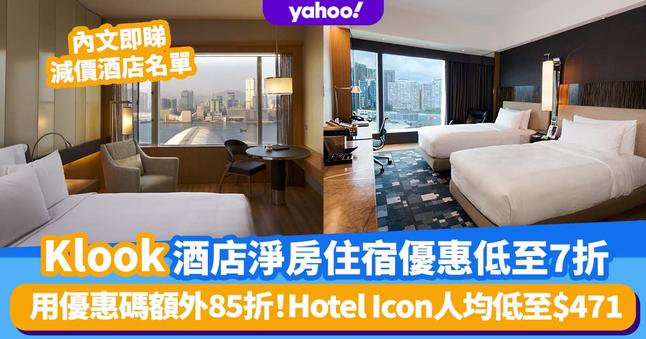 https://hk.news.yahoo.com/klook-%E5%84%AA%E6%83%A0%E7%A2%BC-staycation-%E9%85%92%E5%BA%97%E5%84%AA%E6%83%A0-%E9%A6%99%E6%B8%AF-220053314.html