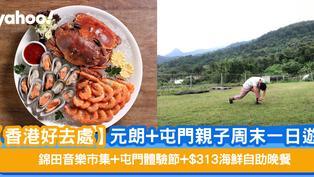 【香港好去處】元朗+屯門親子周末一日遊 錦田音樂市集+屯門體驗節+$313海鮮自助晚餐