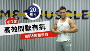 腹肌&燃脂瘦身【高效間歇有氧】居家徒手健身 在家減肥打造腹肌!│健人訓練