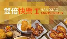 【HAND3AG】身份證有指定字母/數字 送小食/汽水(即日起至28/05)