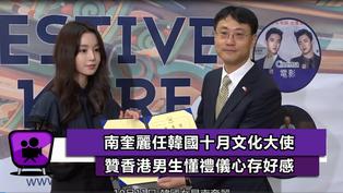 【#星聞】南奎麗任韓國十月文化大使  讚香港男生懂禮儀心存好感