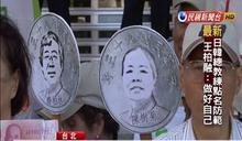 落實轉型正義 台灣國呼籲換掉貨幣人頭