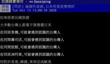台灣人「超愛去日本」究竟好在哪?網曝關鍵優點:去不膩