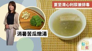 消暑湯水食譜|排毒苦瓜燉湯!夏至清心健脾祛濕簡易湯水