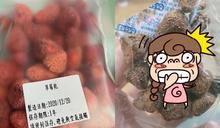 網購買到「草莓乾屍」超悲劇 照片PO網上千人笑瘋