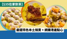 【在家飲茶】最平$1.1/粒 嚴選特色本土燒賣 + 網購港產點心