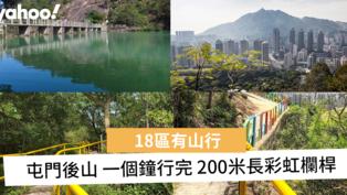 【18區行山】屯門後山 彩虹欄杆直上水塘睇靚景