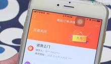 判定「淘寶台灣」是中資!經濟部裁罰41萬、限期撤資