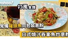 【打風食譜】家中長備罐頭魚同意粉 日式燒汁吞拿魚炒意粉