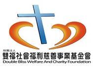 財團法人雙福社會福利慈善事業基金會