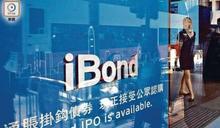 港府發行100億元iBond 設2厘保證回報