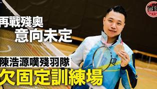 【羽毛球】追逐巴黎殘奧意向未定 陳浩源嘆缺乏固定訓練場