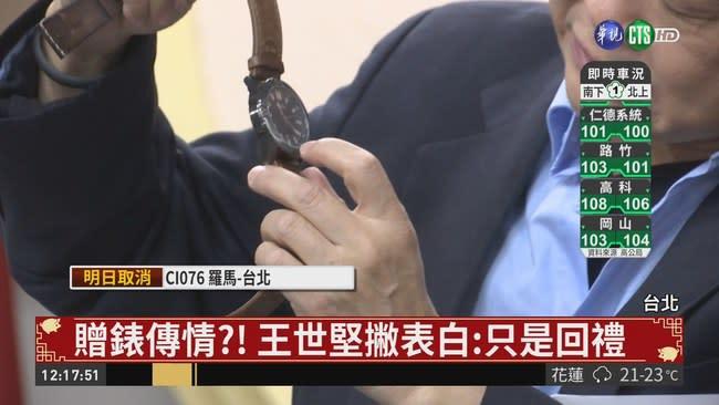 王世堅寄韓冰轉送 韓國瑜樂戴新錶