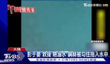 """彭于晏""""救援""""險溺水 鋼絲被勾住拖入水中"""