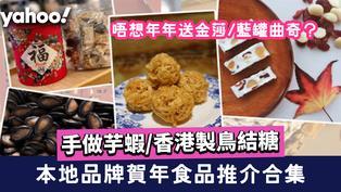 【賀年食品2021】5大香港製造年貨推介 八珍芋蝦/多多鳥結糖/健康酥糖/手炒瓜子