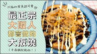 每個大阪人都會做的家庭料理:鮮蝦大阪燒