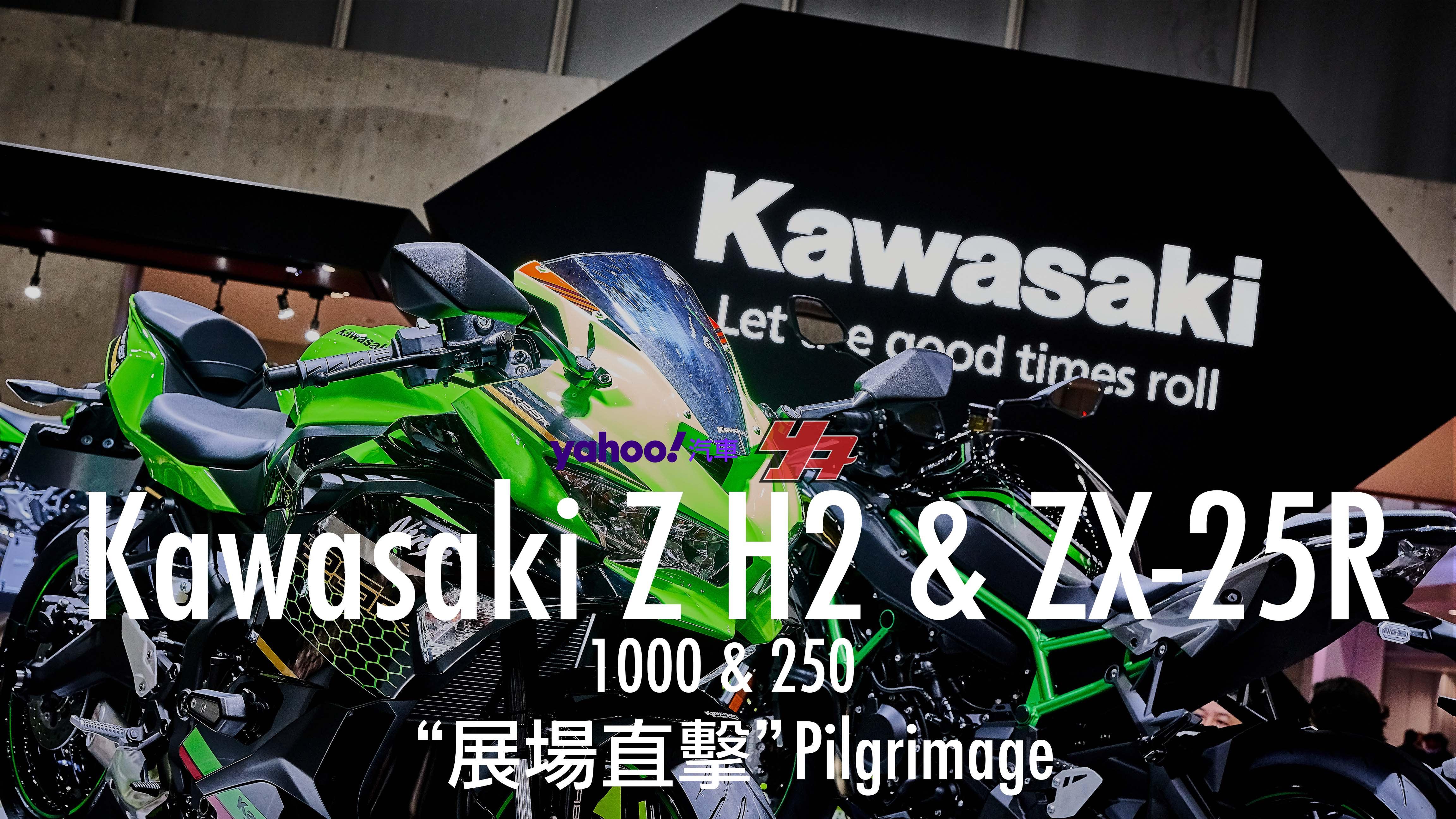 【東京車展直擊】綠忍雙煞展現騎乘新快感!Kawasaki Z H2 & ZX-25R暴力出陣!