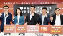 台灣基進中華民國憲法過渡化修憲提案記者會(2) (圖)