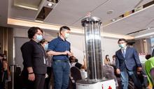 科技防疫新力量 產官學合作推出智慧移動消毒機器人