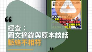 【部分錯誤】網傳圖文「台灣感染症醫學會理事長黃立民:開打第二天就出現有嚴重不良反應太快了   兩大可能原因為 1.此批疫苗有問題 2.國內體內已有腺病毒或新冠病毒等抗體... 」?