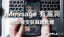 iMessage 有漏洞?可在「零點擊」下接管使用者 iPhone