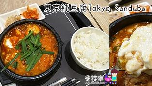 比在日本吃還便宜?東京純豆腐